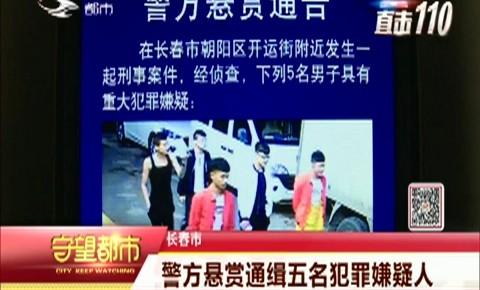 守望都市|警方悬赏通缉五名犯罪嫌疑人