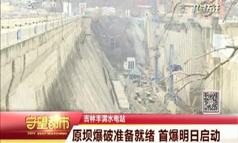 守望都市|原坝爆破准备就绪 首爆12月12日启动