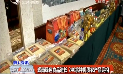 第1报道|辉南绿色食品进长 240余种优质农产品亮相