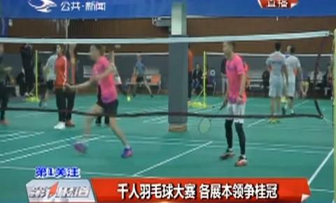 第1报道|千人羽毛球大赛 各展本领争桂冠