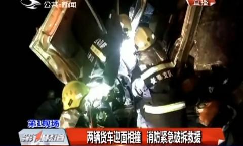 第1报道|两辆货车迎面相撞 消防紧急破拆救援