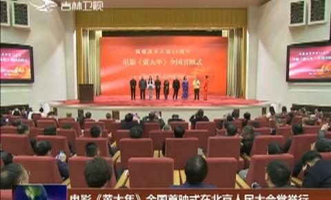 电影《黄大年》全国首映式在北京人民大会堂举行