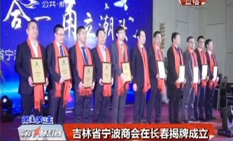 第1报道|吉林省宁波商会在长春揭牌成立