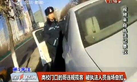 第1报道 高校门口的哥违规揽客 被执法人员当场查扣