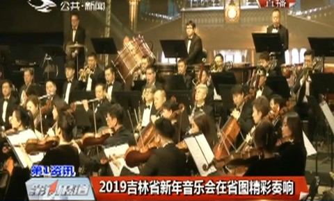 第1报道|2019吉林省新年音乐会在省图精彩奏响
