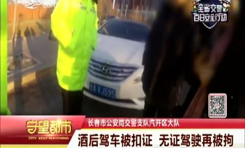 守望都市|酒后驾车被扣证 无证驾驶再被拘