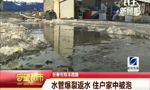 守望都市|水管爆裂返水 住户家中被泡