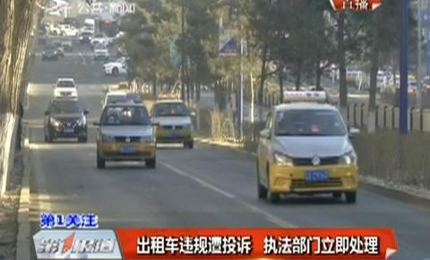 第1报道|出租车违规遭投诉 执法部门立即处理