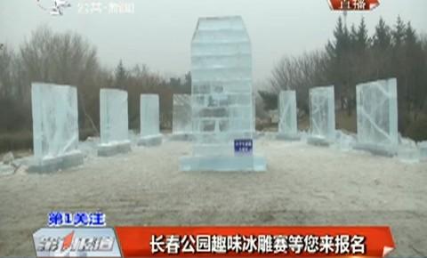 第1报道|长春公园趣味冰雕赛等您来报名