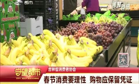 守望都市 省消协提示春节消费要理性 购物应保留凭证