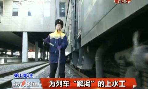 """第1报道 为列车""""解渴""""的上水工"""