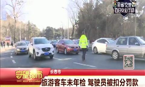 守望都市 旅游客车未年检 驾驶员被扣分罚款