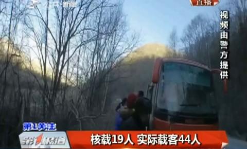 第1报道 大肚客车真能装 严重超员被处理