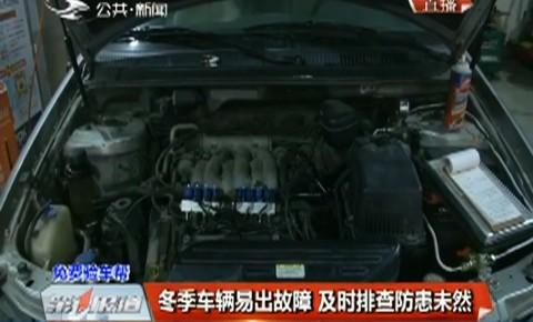 第1报道|冬季车辆易出故障 及时排查防患未然