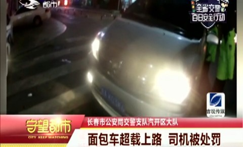 守望都市 面包车超载上路 司机被处罚