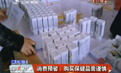 第1报道|消费预警:购买保健品需谨慎