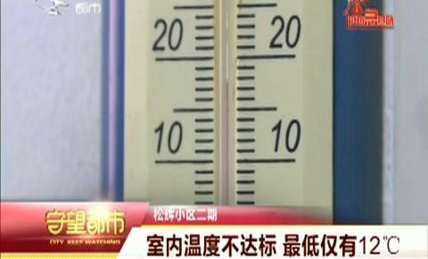 守望都市|室内温度不达标 最低仅有12℃