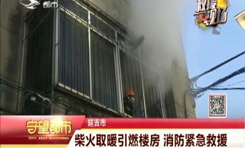 守望都市 柴火取暖引燃楼房 消防紧急救援