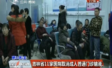 第1报道|吉林省11家医院取消成人普通门诊输液