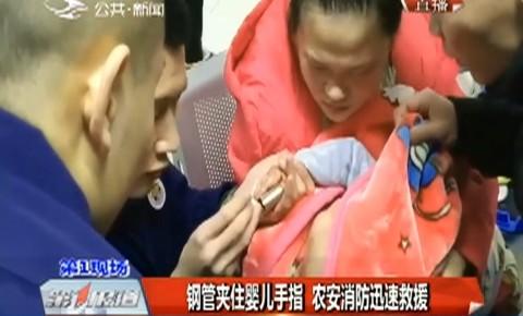 第1报道|钢管夹住婴儿手指 农安消防迅速救援