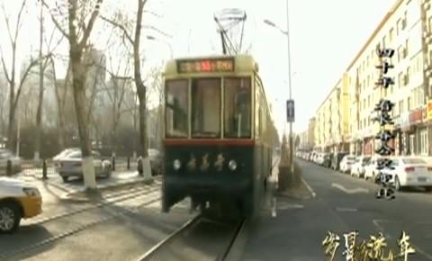 第1报道|岁影流年_四十年 看长春公交变迁