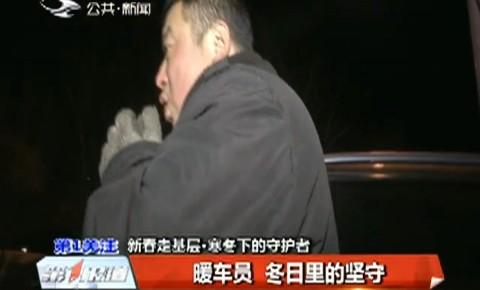 第1报道| 暖车员 冬日里的坚守