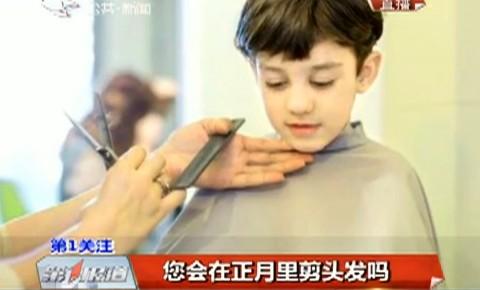 第1报道|您会在正月里剪头发吗