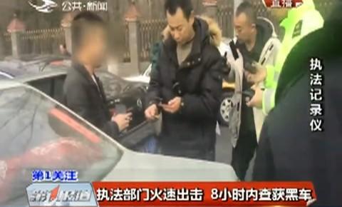 第1报道|执法部门火速出击 8小时内查获黑车
