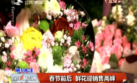 第1报道|春节前后 鲜花迎销售高峰