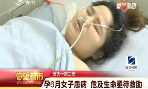 守望都市|孕6月女子患病 危及生命亟待救助