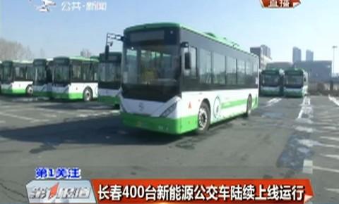 第1报道|长春400台新能源公交车陆续上线运行