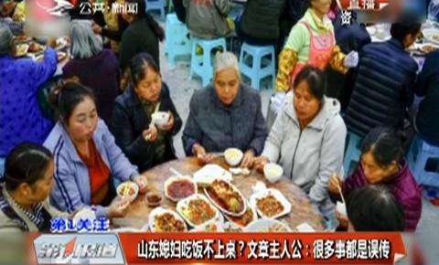第1报道|山东媳妇吃饭不上桌?文章主人公:很多事都是误传