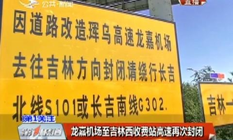 第1报道 龙嘉机场至吉林西收费站高速再次封闭