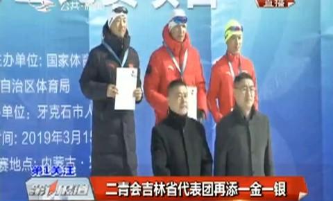 第1报道|二青会吉林省代表团再添一金一银