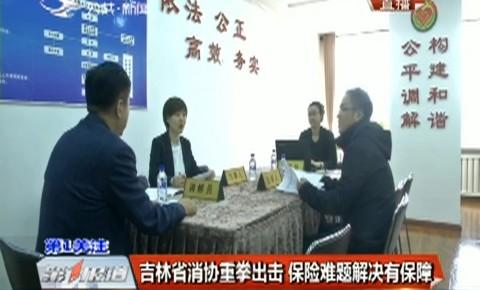 第1报道|吉林省消协重拳出击 保险难题解决有保障