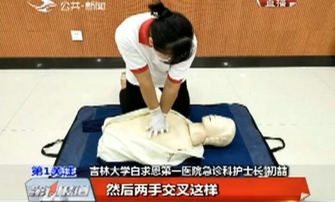 第1报道|路边紧急抢救病患 日常普及院前急救