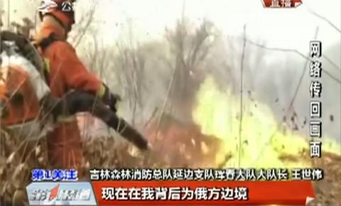 第1报道|森林消防全力扑救 中俄边境明火已全部熄灭