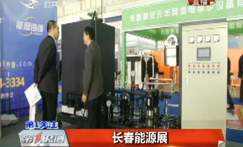 第1报道|长春能源展在长春国际会展中心开幕