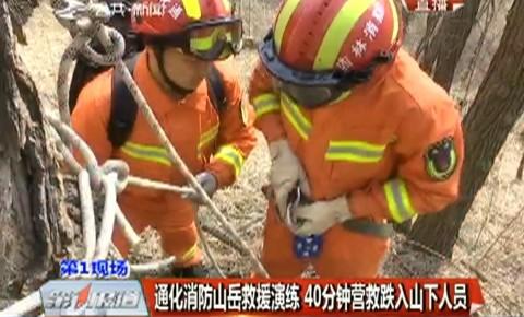 第1报道|通化消防山岳救援演练 40分钟营救跌入山下人员