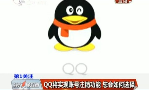 第1报道|QQ将实现账号注销功能 您会如何选择