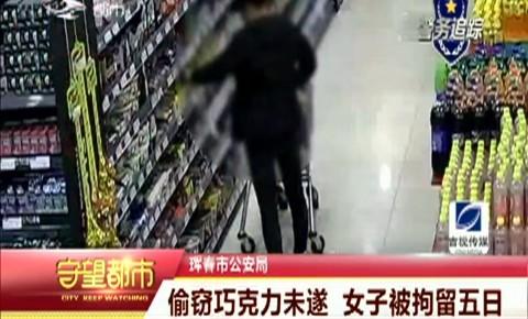 守望万博官网manbetx客户端|偷窃巧克力未遂 女子被拘留五日