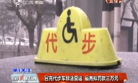 第1报道|冒充代步车非法营运 最高拟罚款三万元
