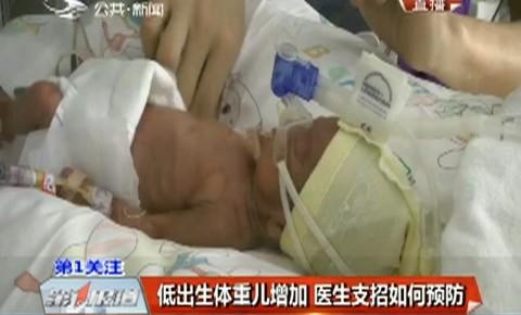 第1报道|低体重新生儿增加 医生支招如何预防