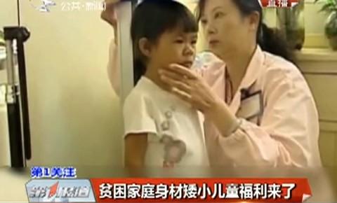 第1报道|贫困家庭身材矮小儿童福利来了