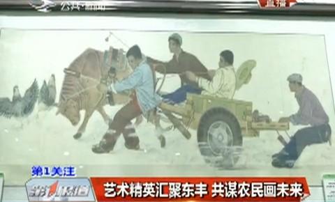 第1报道|艺术精英汇聚东丰 共谋农民画未来