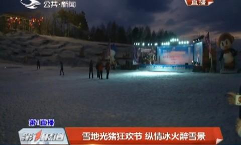 第1报道 雪地光猪狂欢节 纵情冰火醉雪景