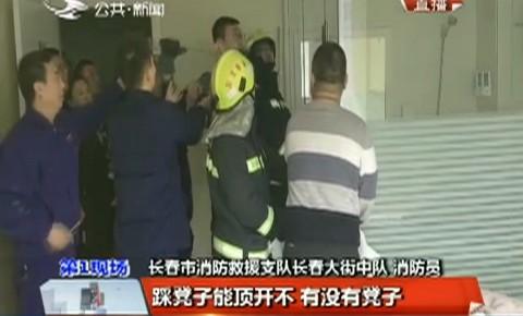 第1报道|婴儿手卡玻璃门缝 消防员快速救援