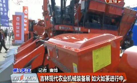 第1报道|吉林现代农业机械装备展 如火如荼进行中