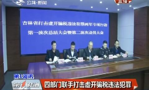 第1报道 四部门联手打击虚开骗税违法犯罪