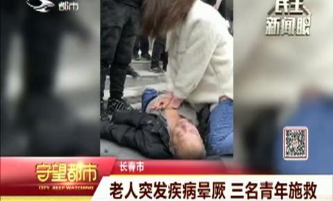 守望都市|长春市:老人突发疾病晕厥 三名青年施救
